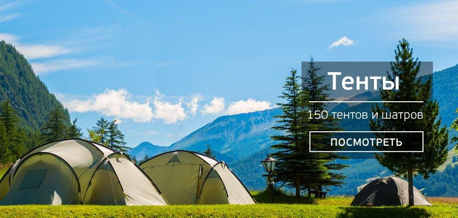 4102975d61a6c Суперпоход – интернет-магазин туристического снаряжения, товары для ...